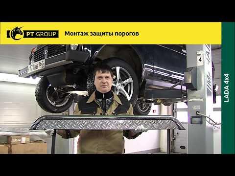 Lada 4x4 niva монтаж защиты порогов