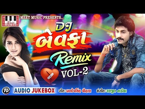 Dhaval Barot New Song 2018| DJ Bewafa Remix | Part 2 | Meet Music
