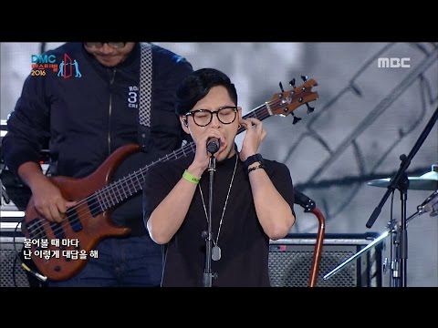 [2016 DMC Festival] Room39 - Can you handle it, 룸39 - 받아들일수 있겠니 20161008