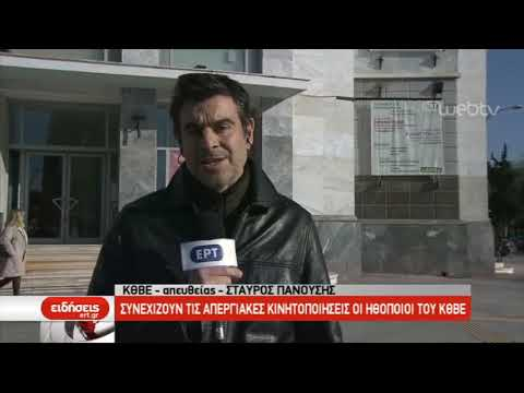 Συνεχίζουν τις απεργιακές κινητοποιήσεις οι ηθοποιοί του ΚΘΒΕ | 02/01/2019 | EΡΤ