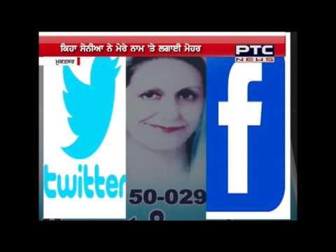 Karan kaur Brar Viral Audio clips on Assembly Ticket 2016
