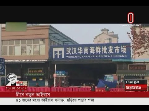 41 infected with new virus in China; spread feared (18-01-20) Courtesy: Independent TV
