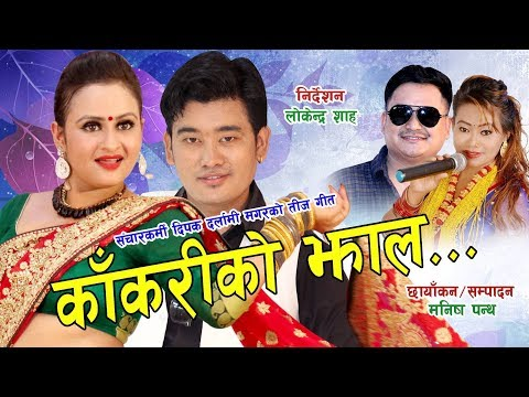 (New Nepali Teej Song 2075/2018 || Kakariko Jhaal || Dipak Darlami Magar & Pabitra Sartunge Magar - Duration: 10 minutes.)