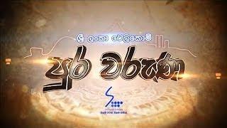 Horana Sri Lanka  city pictures gallery : Sri Lanka Telecom Pura Varuna - Horana Town