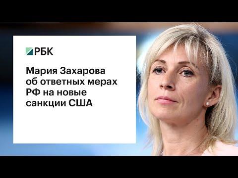 «Вы знаете правила игры». Мария Захарова — об ответных мерах РФ на новые санкции США - DomaVideo.Ru