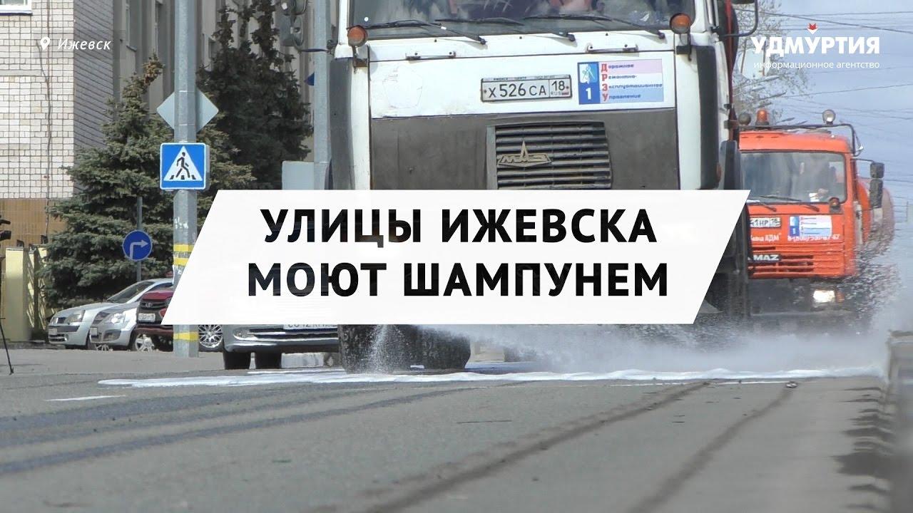 Улицы Ижевска моют шампунем