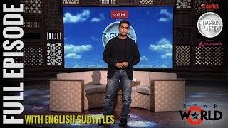 Nonton Satyamev Jayate Season 2   Episode 1   Fighting Rape   Full Episode  English Subtitles  Film Subtitle Indonesia Streaming Movie Download