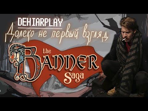 Далеко не первый взгляд - The Banner Saga [DehiarPlay]