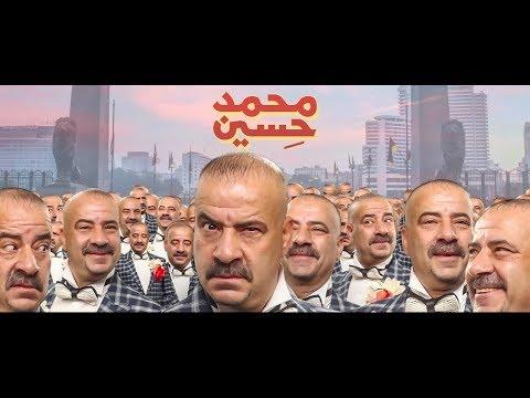 """شاهد الإعلان التشويقي لـ""""محمد حسين""""..فيلم محمد سعد في عيد الفطر"""