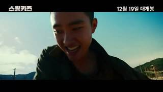 Trailer Swing Kids Korean Movie 2018  Do Kyung Soo And Park Hye Soo
