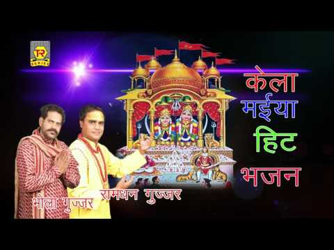Video Kela Maiya Ke Hit Bhajan | RamDhan Gujjar | New Hit Bhakti JUkeBoke Song New 2017 download in MP3, 3GP, MP4, WEBM, AVI, FLV January 2017