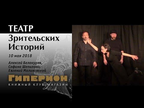 \Театр Зрительских Историй\. \Гиперион\