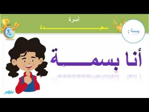 أسرة سعيدة  - لغة عربية  -  للصف الأول الإبتدائي - موقع نفهم