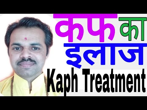कफ दोष प्रकोप का उपाय इलाज Kafa dosh ka upay ilaj, Treatment of increased Kafa Dosh