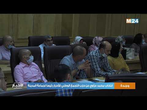 انتخاب محمد عزاوي عن حزب التجمع الوطني للأحرار رئيسا لجماعة المدينة