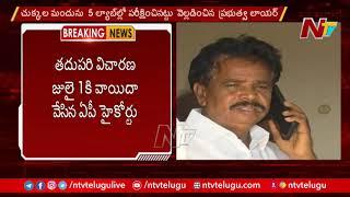 High Court Hearing On Anandayya Eye Drops Medicine Distribution