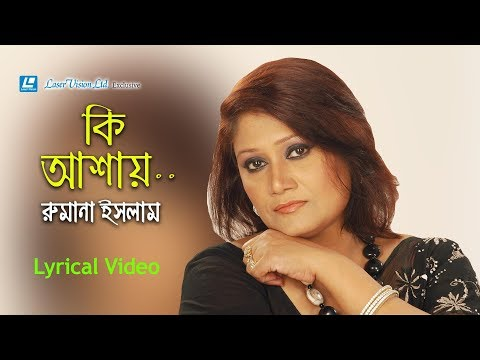 Ki Ashay By Rumana Islam | Lyrical Video | Basu