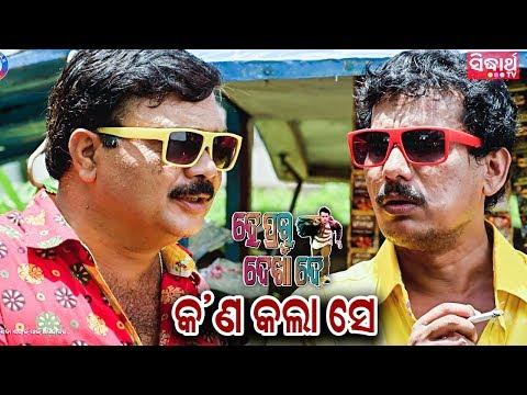 Video New Odia Film - Hey Prabhu Dekha De | Best Comedy Scene - Kan Kala Se | Sarthak Music | Sidharth TV download in MP3, 3GP, MP4, WEBM, AVI, FLV January 2017