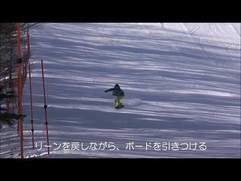 スノーボード ダイナミックカーブ ショート