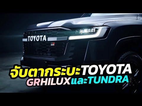 จับตา! กระบะ All-New Toyota GR Hilux ตัวลุยสมรรถนะสูง และรุ่นพี่ Tundra ลุ้นใช้ขุมพลังจาก LC300!