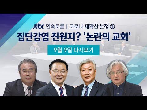[JTBC 뉴스룸 연속토론 풀영상] 집단감염 진원지? '논란의 교회' (2020.09.09)