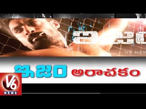 Puri Jagannadh ISM Movie Teaser Released | Kalyan Ram | Jagapathi Babu | Alia Khan | Tollywood News