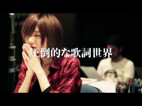 黒木渚 3rd single「虎視眈々と淡々と」Trailer