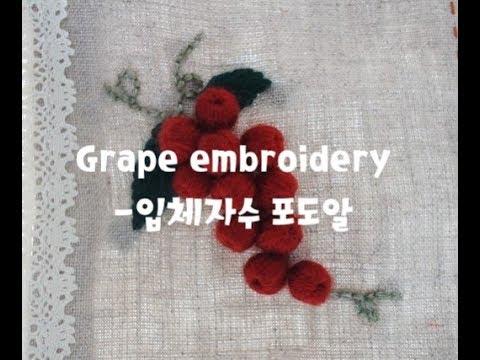 Grape embroidery - 입체자수 ( 포도알 ) 자수클래식 동영상강의
