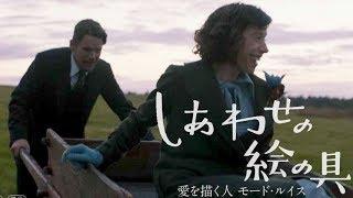 映画『しあわせの絵の具 愛を描く人 モード・ルイス』予告編