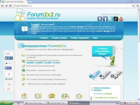 Как сделать форум главная
