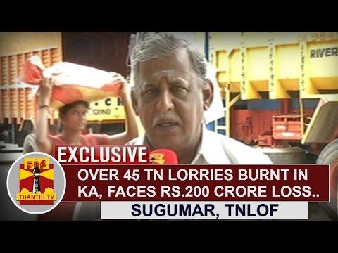 Over-45-Tamil-Nadu-Lorries-burnt-in-Karnataka-Faces-Rs-200-Crore-Loss-Sugumar-TNLOF