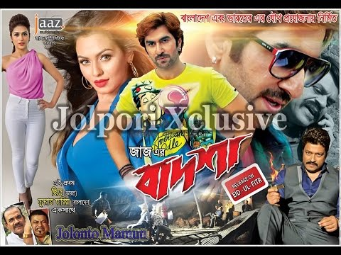 Download Badshah 2016 Bangla Movie Trailar & Shooting By Jeet & Nusrat Faria HD HD Mp4 3GP Video and MP3