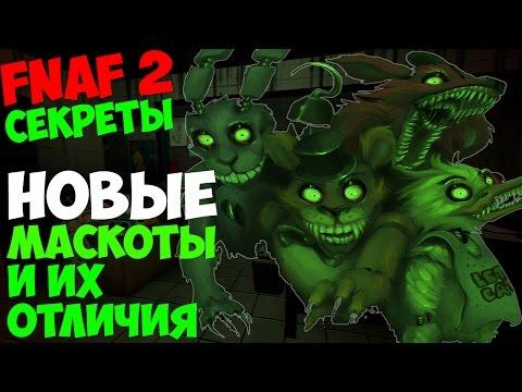 Five Nights At Freddy's - НОВЫЕ МАСКОТЫ И ИХ ОТЛИЧИЯ! - 5 Ночей у Фредди (видео)