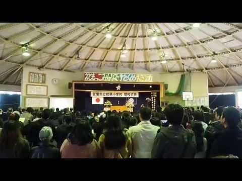 絵鞆小学校閉校式典 校歌斉唱