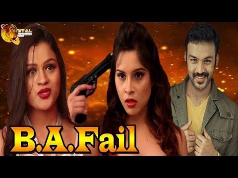 B.A.Fail | Payal Kotangale |    | Full HD Movie I Bollywood Casting Couch
