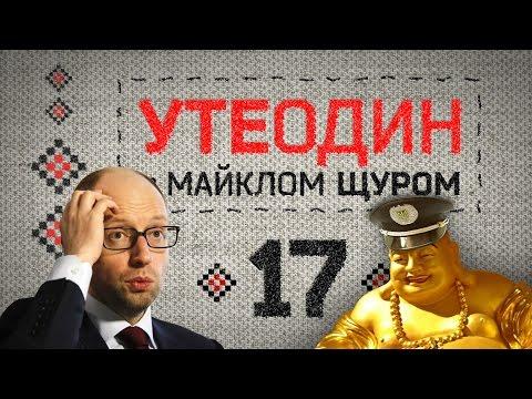 Утеодин з Майклом Щуром №17 (укр, рос субт.)