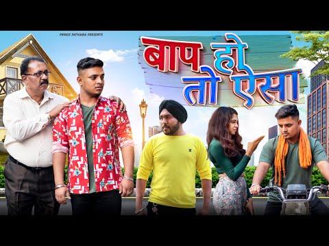 Baap Ho Tho Aisa    Waqt Sabka Badalta Hai    Hindi Moral Stories    Prince Pathania