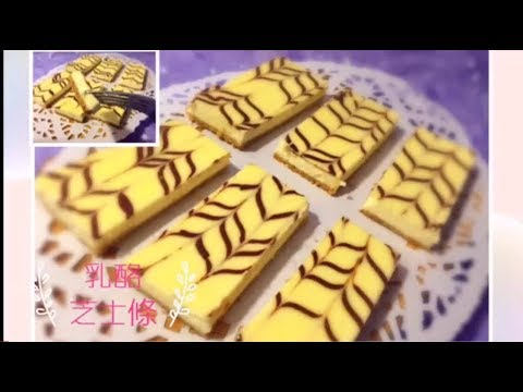 乳酪芝士條 芝士蛋糕 簡單做法