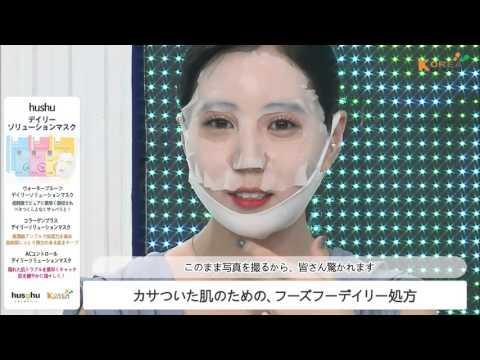 ヒュースフウ・コスメティック [韓国コスメ Hushu cosmetic] デイリーソリューション マスク (10枚)