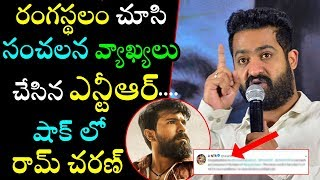 Video Top Hero Junior NTR Superb Comments On Rangasthalam Movie|Ram Charan|Samantha|Sukumar|Filmy Poster MP3, 3GP, MP4, WEBM, AVI, FLV Juli 2018