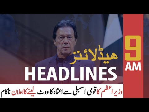 ARY NEWS HEADLINES | 9 AM | 5th MARCH 2021