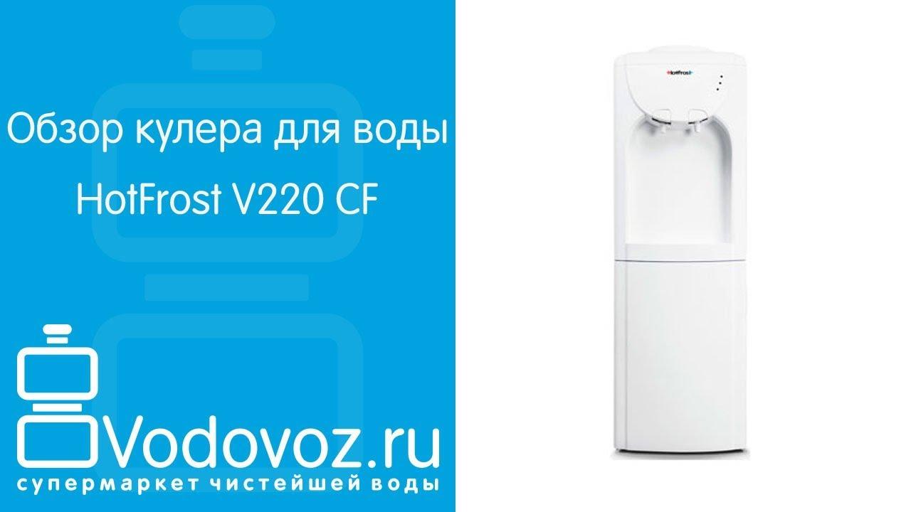 Обзор кулера для воды HotFrost V220 CF