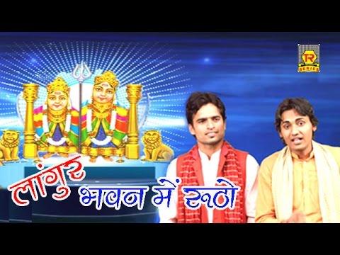 Video लांगुर भवन में रूठो | Krishna Gujjar Balli Gujjar | Kela Maiya Bhajan 2017 | New Bhajan download in MP3, 3GP, MP4, WEBM, AVI, FLV January 2017