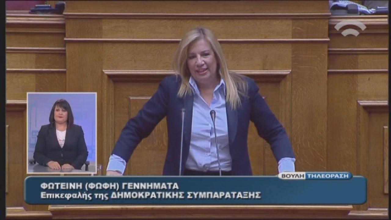 Ομιλία της  Φ. Γεννηματά στην Βουλή για την Παιδεία