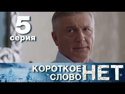 Короткое слово нет - Серия 5 - Мелодрама 2017 HD