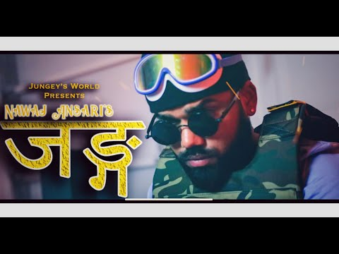 Nawaj Ansari - JUNG | Official MV |