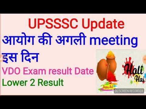 UPSSSC मीटिंग अपडेट, vdo result date, lower 2 result date