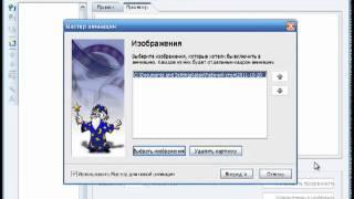 Эффекты с текстом в программе Easy GIF Animator