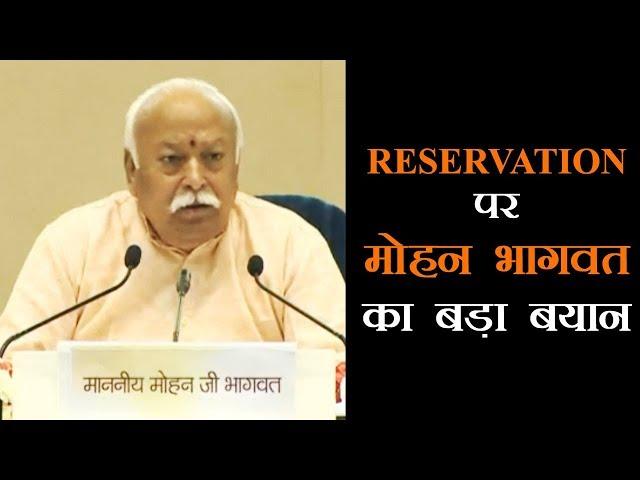 Reservation, धारा 370, 35A, SC-ST act पर संघ का रुख साफ किया