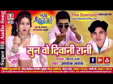 Video अशोक सर्वंश | सुन वो दिवानी रानी | Chhattisgarhi song new hit cg lok geet video song 2017 sb korba download in MP3, 3GP, MP4, WEBM, AVI, FLV January 2017